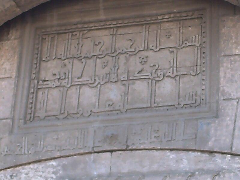 File:Kalema at Bab al Nasr, Fatimid Cairo.jpg