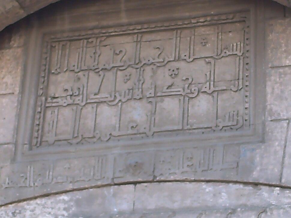 Kalema at Bab al Nasr, Fatimid Cairo