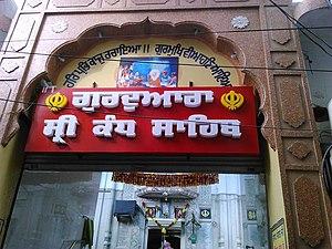 Batala - Gurudwara Kandh Sahib (Marriage place of Guru Nanak Dev ji)