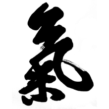 Calligraphy of Qi