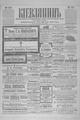 Kievlyanin 1905 224.pdf