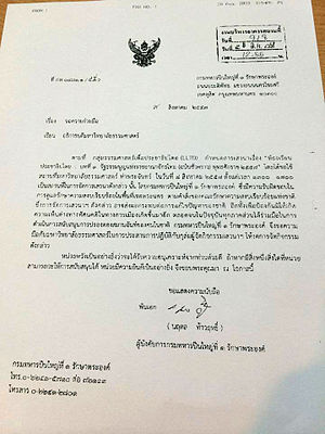 2014 interim constitution of Thailand - Image: King bhumibol's guards regiment orders cancellation of public forum at thammasat law faculty 2014 08 08
