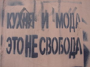 """Feminism in Russia - """"Cooking and fashion – that's NOT freedom"""": Feminist graffiti in St. Petersburg, 2006"""