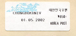 Korea stamp type PO-B2.jpg