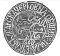 Kriva Palanka bulgarian church seal.jpg