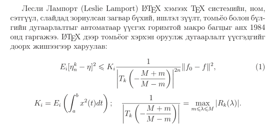 LaTeX example-mn.svg