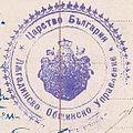 Lagadina Bulgarian Seal.JPG