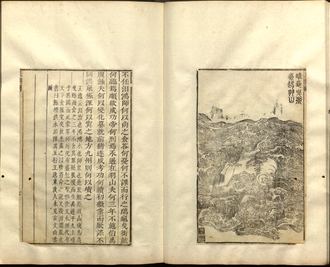 Heavenly Questions - Heavenly Questions (Tian Wen), attributed to Qu Yuan, but with evidence of an older source or sources. From the book The Illustrated Li Sao, illustrated by Xiao Yuncong, and inscribed by Tang Yongxian. Note that the title in the upper right is somewhat cut off due to some reason related to the historical preservation of the original before it was pasted down on a new sheet of paper.