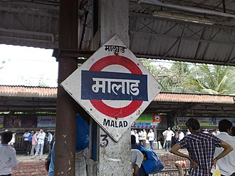 Malad railway station - Image: Malad stationboard Marathi