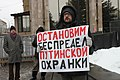 March in memory of Boris Nemtsov in Moscow (2019-02-24) 268.jpg
