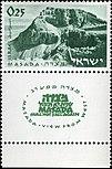 Masada stamp 1.jpg