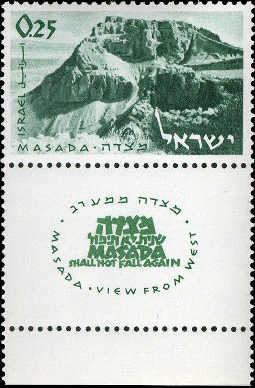 Masada stamp 1