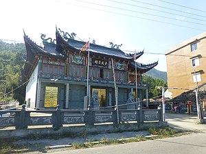 Zeng - Zeng family ancestral temple, in Houxian Village, Mazhan Town, Cangnan County, Zhejiang