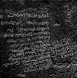 Meshkin Shahr Pahlavi Inscription Original.jpg