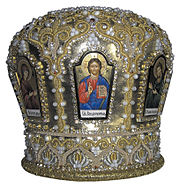 Mitre worn by an Eastern bishop with icons of Christ, the Theotokos and Forerunner.