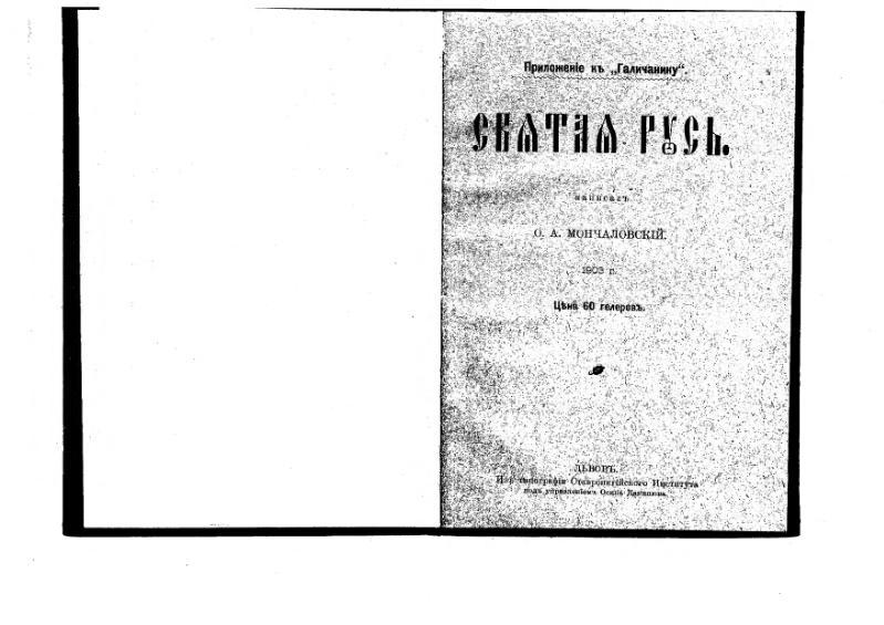 File:Mnib039-Moncalowskij-SwiatajaRus.djvu