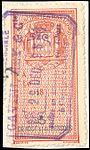 Monaco 1888 revenue 5c - 1A.jpg