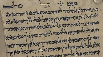 Medieval Hebrew - Excerpt from 13th-14th-century manuscript of the Hebrew translation of The Guide for the Perplexed