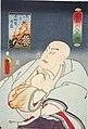 NDL-DC 1311045 Utagawa Kunisada 車の火平相国清盛 crd.jpg