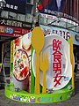 Next Media eat-travel at Ximending 20131125.jpg