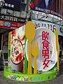 Next Media eat-travel at Ximending 20131125.jpg