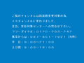 Nishisanuki Superimpose 18ch.PNG