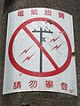 No climbing sign on Taipower concrete utility poles 20100723.jpg
