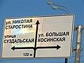 Novokosino - panoramio.jpg