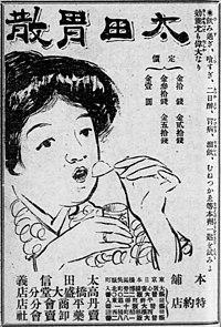 胃酸 太田
