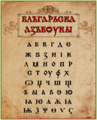 Old Bulgarian Alphabet.png
