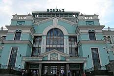 Omsk railroad station.jpg