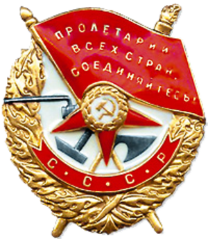 Order of the Red Banner - Early variant Soviet Order of the Red Banner
