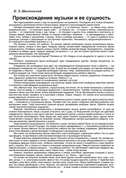 the origin of the serif pdf