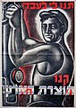 POSTER FROM THE LATE 1930S ADVOCATING THE PURCHASE OF LOCAL PRODUCTS TO PROVIDE WORK AND A LIVING FOR LOCAL RESIDENTS. כרזה מסוף שנות ה-30 המבקשת לקנוD269-046.jpg