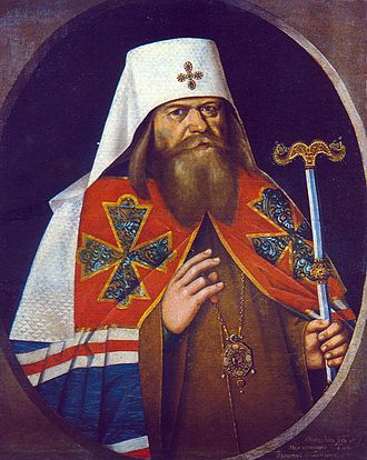 Church reform of Peter the Great - Patriarch Adrian.