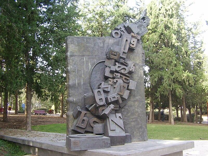 """הפסל """"ספרים והמילה הכתובה"""" בטכניון"""