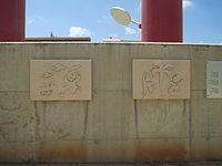 PikiWiki Israel 43339 Twelve months square in Ganei Tikva.JPG