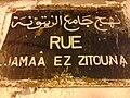 Plaque rue jamaa ez Zitouna, Tunis 2012.jpg