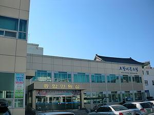 Buk-gu, Pohang - Buk-gu Office