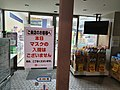"""Poster saying """"No masks"""" at Japanese supermarket entrance.jpeg"""