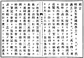 Preface-livre-japonais-Note-abregee-sur-les-questions-et-les-reponses-fs4.jpg