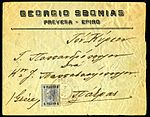 Prevesa Austrian 5 1907.jpg