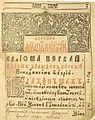 Psalter Kuteino 1650 2.jpg