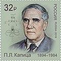 Pyotr Kapitsa 2019 stamp of Russia.jpg
