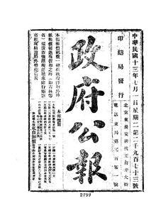 ROC1924-07-01--07-15政府公报2973--2986.pdf