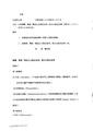 ROC1999-04-15毒品之分級及品項.pdf