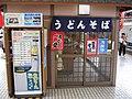 Restaurant in Shin Osaka (2785576933).jpg