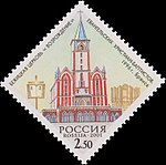 Russia stamp 2001 № 691.jpg