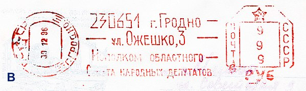 Russia stamp type A2p1B.jpg
