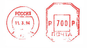 Russia stamp type A5.jpg